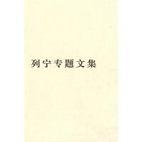 (普及本)列宁专题文集 ―论无产阶级政党9787010085838