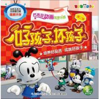 巴布豆动画故事乐园(第二辑):好孩子,坏孩子 StarQ杭州玄机 9787556000906