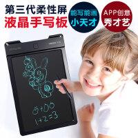 VSON 乐写液晶手写板 儿童绘画涂鸦画画黑板 光能写字板 电子画板