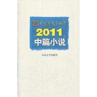 2011中篇小说