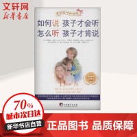 如何说孩子才会听 怎么听孩子才肯说(中文五周年修订珍藏版) (美)法伯,(美)玛兹丽施