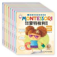 家庭中的蒙特梭利教育全书8册 儿童家庭教育益智书籍3-5岁蒙台梭利早教书0-6岁 左右脑智力开发4-6岁 艺术 感觉