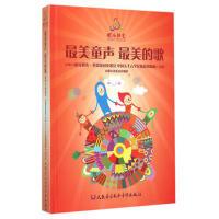 美童声美的歌--2015快乐阳光 多彩家园童歌会中国五十六个民族原创歌曲130首 9787887249043 大赛艺术