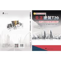 天正建筑T20――建筑CAD经典设计案例解析 9787562950387 陈李波 李容 卫涛 武汉理工大学出版社