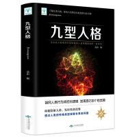 九型人格 心理学书籍读心术 性格测试人际交往高效沟通心理学基础书籍