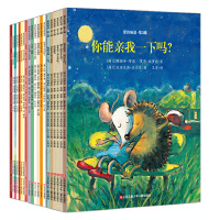 爱的味道图画书(全三辑)(全20册)