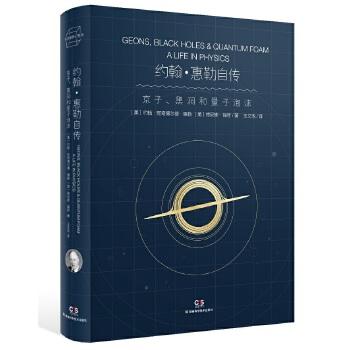 约翰·惠勒自传 京子、黑洞和量子泡沫 ·黑洞、虫洞和量子泡沫的首创者,我们时代极具创新思想的物理学家颇具启迪的一生