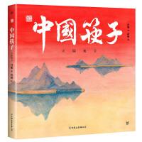 中国符号・中国筷子 : 天圆地方(原创中国传统文化绘本,激发孩子从生活中发现祖先的智慧,著名文化学者黄永松先生作序推荐