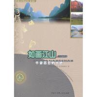 《中国大百科全书》普及版:如画江山(中国地理卷)-千姿百态的大地9787500092209