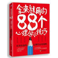 【XSM】拿来就用的88个心理学小技巧 白雯婷 天地出版社9787545519907