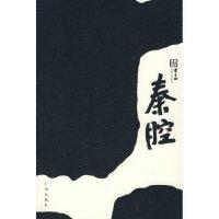 【新书店正版】秦腔 贾平凹 广州出版社 9787807315834