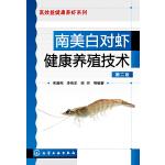 南美白对虾健康养殖技术(第二版)