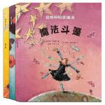 我的妈妈会魔法(全3册)(每个孩子都想有一位这样的妈妈! 母爱需要智慧!)小萌童书