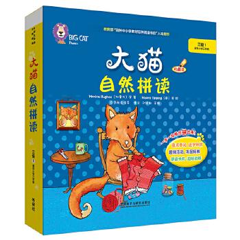 """大猫自然拼读三级1 Big Cat Phonics (小学三年级 5册读物+阅读指导+卡片+MP3光盘)点读版 源自英国柯林斯Big Cat系列读物,绘本阅读与自然拼读完美结合,一字一句带你""""拼"""";循序渐进掌握英语发音规律,打开独立阅读之门 。"""