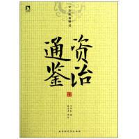 中华经典解读:资治通鉴 (北宋)司马光 9787807692676