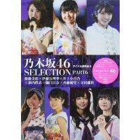 乃木坂46 SELECTION 6