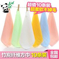 【天天】10条装竹纤维小方巾婴儿童竹炭四方小毛巾洗脸澡面巾 25x25cm