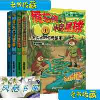 [老书收藏]愤怒的小鸟星球(全1-4册)//一群与众不同的鸟漫画儿?