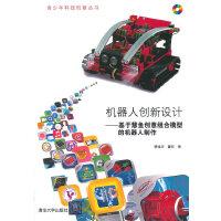 机器人创新设计――基于慧鱼创意组合模型的机器人制作(青少年科技创新丛书)