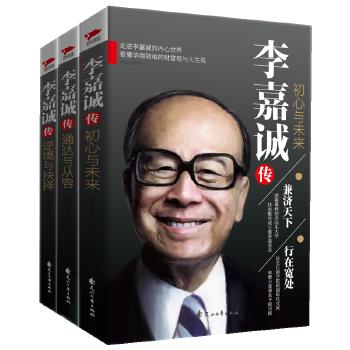 """李嘉诚传记全三册 李嘉诚传奇的一生按照""""青年、中年、老年""""三个阶段,分别与他的""""创业、扩张、慈善""""三项事业对应,用真实的事迹展现商界领袖的智慧与不凡。"""