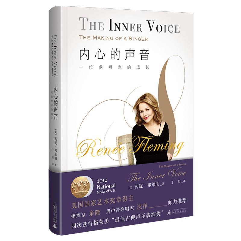 内心的声音 一位歌唱家的成长 The Inner Voice-the making of a singer 美国女高音歌唱家芮妮·弗莱明自传,美国国家艺术奖章,四次格莱美奖项获得者
