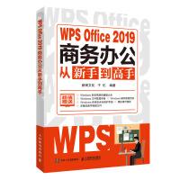 WPS Office 2019商务办公从新手到高手