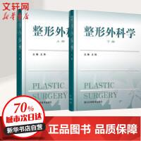 整形外科学 浙江科学技术出版社