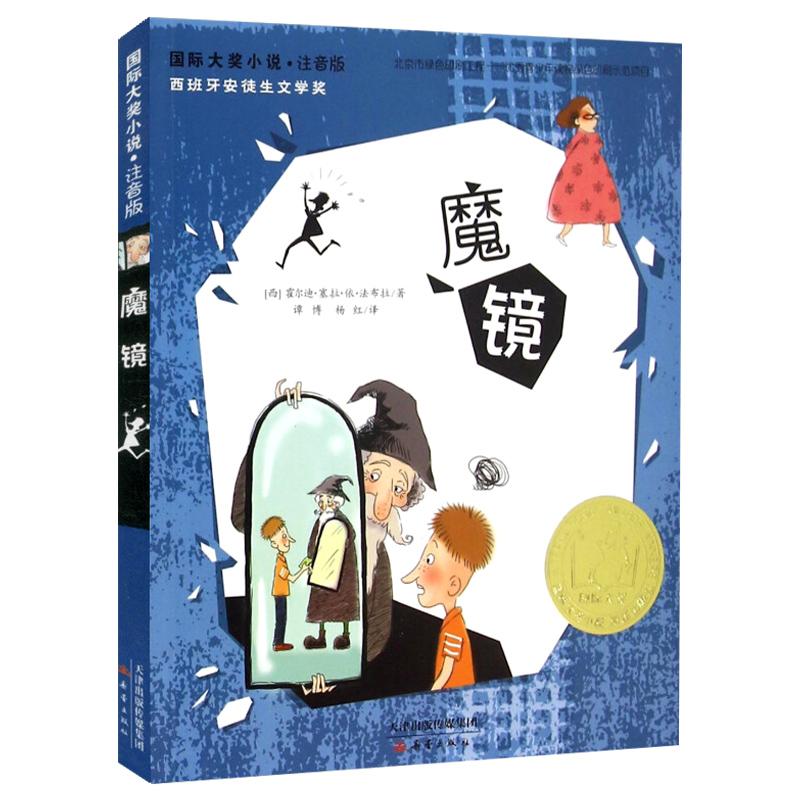 魔镜 国际大奖小说注音版 世界经典童话故事 儿童文学成长励志校园幻想小说 8-12岁一二三四年级小学生课外阅读书籍