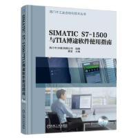 【新书店正版】SIMATIC S7-1500与TIA博途软件使用指南崔坚机械工业出版社9787111532446