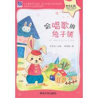 会唱歌的兔子镇(紫荆花――中国当代儿童文学原创桥梁书)