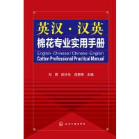 英汉・汉英棉花专业实用手册