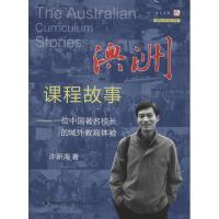 澳洲课程故事:一位中国有名校长的域外教育体验 许新海