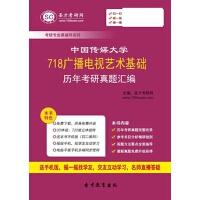 中国传媒大学718广播电视艺术基础历年考研真题汇编【手机APP版-赠送网页版】
