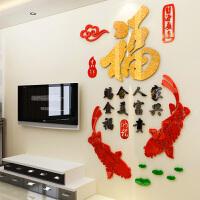 玄关福字墙贴电视墙装饰餐厅墙壁贴画3d立体客厅吉祥鱼亚克力贴纸 1632福鱼-竖版-红深绿黑布金 超