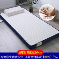 泰国乳胶床垫学生宿舍折叠海绵垫褥子单人寝室上下铺软垫加厚0.9m 立体直条纹白色【厚约9厘米】(进口乳胶 双面用)