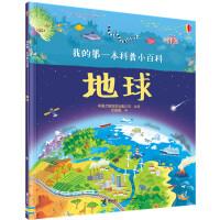 我的第一本科普小百科・地球