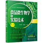 食品微生物学及实验技术(第二版)(陈红霞)