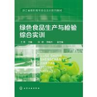 绿色食品生产与检验综合实训