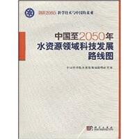 中国至2050年水资源领域科技发展路线图
