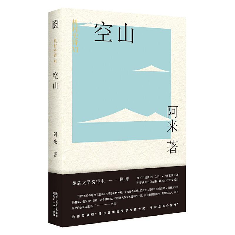 机村史诗6:空山 茅盾文学奖得主阿来继《尘埃落定》后又一部长篇巨著,花瓣式立体结构书写藏族山村变迁史