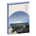 符号江苏精选本-南京城墙