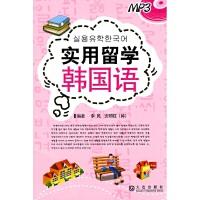 实用留学韩国语(附光盘) 李民,(韩)安硕柱??编著