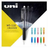 日本三菱UNI M5-118自动铅笔0.5 mm 绘图铅笔 活动铅笔 精致彩杆