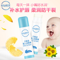 敬修堂婴儿润唇膏儿童保湿滋润补水防干裂宝宝唇膏可食用天然