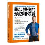 【旧书二手书9成新】跑步损伤的预防和恢复 【美】乔丹・D.梅茨尔(Jordan D. Metzl)、克莱尔・科 978