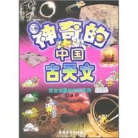 天文馆里的奥秘系列---神奇的中国古天文