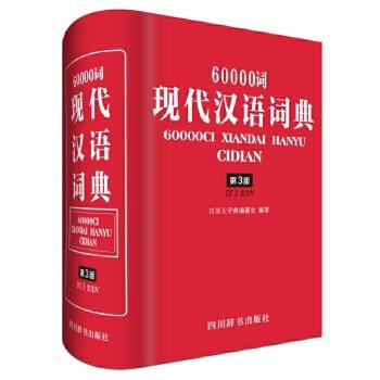 60000词现代汉语词典(第3版) 收条丰富、栏目设置合理、功能完善、信息量大、实用性强,是学生、教师、家长学习、运用现代汉语词汇的好帮手