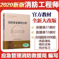 备考2021注册消防工程师2020 消防安全案例分析(2020年版)