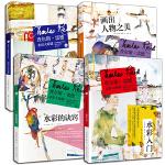 查尔斯・雷德水彩大师课系列套装4册(水彩入门+水彩的诀窍+画出人物之美+画出心中所见)