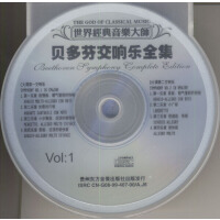 贝多芬交响乐全集1(CD)